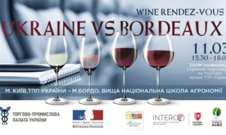 Wine Rendez-vous France-Ukraine: 11 mars 2021 à 14h30! 🇨🇵🍷🇺🇦